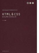 HTML&CSSビジュアル・リファレンス (Web designer's handbook series)