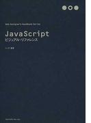 JavaScriptビジュアル・リファレンス (Web designer's handbook series)