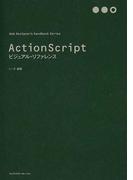 ActionScriptビジュアル・リファレンス (Web designer's handbook series)