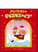 アンパンマンのクリスマス・イブ