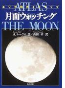 月面ウォッチング エリア別ガイドマップ 新装版