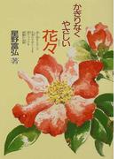 かぎりなくやさしい花々 (偕成社文庫)(偕成社文庫)