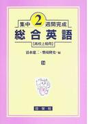 総合英語 高校上級用 (集中2週間完成)