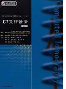 CT免許皆伝 第2版 (CD−ROMによる読影シミュレーション)