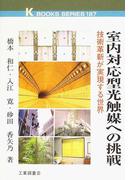 室内対応型光触媒への挑戦 技術革新が実現する世界 (ケイブックス)