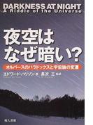 夜空はなぜ暗い? オルバースのパラドックスと宇宙論の変遷
