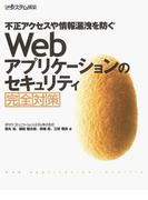 Webアプリケーションのセキュリティ完全対策 不正アクセスや情報漏洩を防ぐ
