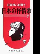 日本の抒情歌 日本の心を歌う