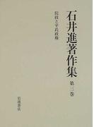 石井進著作集 第3巻 院政と平氏政権