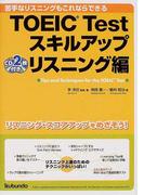 TOEIC Testスキルアップ リスニング編