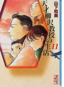 天才柳沢教授の生活 11 (講談社漫画文庫)(講談社漫画文庫)