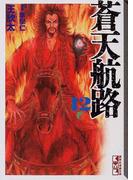 蒼天航路 12 (講談社漫画文庫)(講談社漫画文庫)