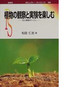 植物の観察と実験を楽しむ 光と植物のくらし (ポピュラー・サイエンス)