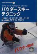 パウダースキーテクニック (Powder guide books)