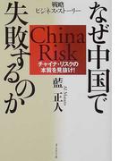 なぜ中国で失敗するのか チャイナ・リスクの本質を見抜け! 戦略ビジネス・ストーリー