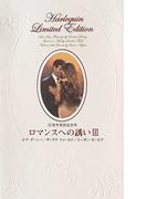 ロマンスへの誘い 25周年特別記念号 3 (Harlequin limited edition)(ハーレクイン・リミテッド・エディション)