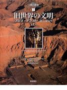 図説人類の歴史 5 旧世界の文明 上
