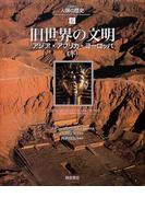 図説人類の歴史 6 旧世界の文明 下