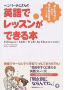 ヘンリーおじさんの英語でレッスンができる本 ネイティブが教える、子ども英語教室フレーズ集
