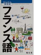フランス語 見て楽しい、読んでかんたん、使って便利! (かんたん旅会話)