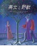 美女と野獣 (大型絵本)