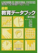 最新教育データブック 教育の全体像が見えてくる 第10版