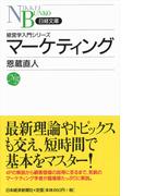 マーケティング (日経文庫 経営学入門シリーズ)(日経文庫)