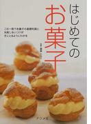はじめてのお菓子 この一冊でお菓子の基礎知識と失敗しないコツが手にとるようにわかる