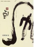 書 卓也3才 (新風舎文庫 Post card book)