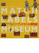マッチラベル博物館 近代日本のグラフィズム 加藤豊コレクション