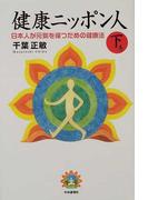 健康ニッポン人 下巻 日本人が元気を保つための健康法