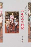 ハルウララ日記 競馬の手ほどき&日本の競馬再生 エッセイ&評論