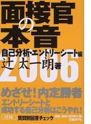 面接官の本音 自己分析・エントリーシート編2006