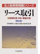 リース取引 税務処理・申告・調査対策 第5版 (法人税実務問題シリーズ)