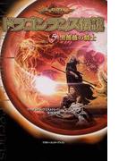 ドラゴンランス伝説 5 黒薔薇の騎士