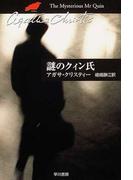 謎のクィン氏 (ハヤカワ文庫 クリスティー文庫)(クリスティー文庫)