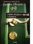 アガサ・クリスティー99の謎 (ハヤカワ文庫 クリスティー文庫)(クリスティー文庫)