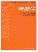 セヴラックピアノ作品集 3 (ニュー・スタンダード・ピアノ曲集)