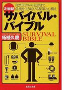 21世紀サバイバル・バイブル (集英社文庫)(集英社文庫)