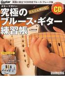 究極のブルース・ギター練習帳 (リットーミュージック・ムック ギター・マガジン)(ギター・マガジン)