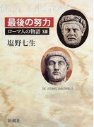 ローマ人の物語 13 最後の努力