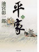 平家 3 (角川文庫)(角川文庫)
