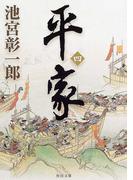 平家 4 (角川文庫)(角川文庫)