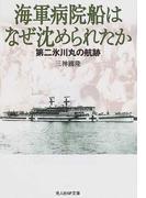 海軍病院船はなぜ沈められたか 第二氷川丸の航跡 (光人社NF文庫)(光人社NF文庫)