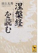『涅槃経』を読む ブッダ臨終の説法 (講談社学術文庫)(講談社学術文庫)