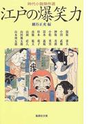 江戸の爆笑力 (集英社文庫 時代小説傑作選)(集英社文庫)