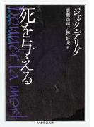 死を与える (ちくま学芸文庫)(ちくま学芸文庫)