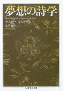夢想の詩学 (ちくま学芸文庫)(ちくま学芸文庫)