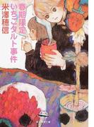 春期限定いちごタルト事件 (創元推理文庫)(創元推理文庫)
