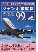 ジャンボ旅客機99の謎 ベテラン整備士が明かす意外な事実 (二見文庫)(二見文庫)